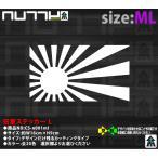 ■DM便可■日章ステッカー ML 16cm×9cm