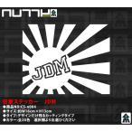 ■DM便可■日章ステッカー JDM 16cm×13cm