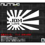 ■DM便可■日章ステッカー ハート JDM LOVE   16cm×10cm
