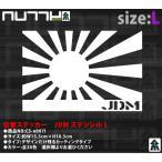 ■DM便可■日章ステッカー JDM ステンシルL 15.5cm×10.5cm