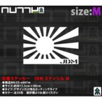 ■DM便可■日章ステッカー JDM ステンシルM 11.5cm×8cm
