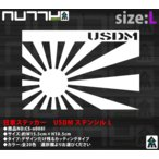 ■DM便可■日章ステッカー USDM ステンシルL 15.5cm×10.5cm