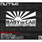 ■DM便可■日章ステッカー BABY IN CAR 16cm×8cm