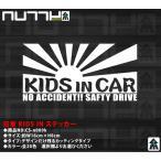 ■DM便可■日章ステッカー KIDS IN CAR 16cm×8cm