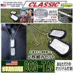 �Ʒ���ʪǧ��ɼ �ɥå����� DOG-TAG ���ꥸ�ʥ��ǹ�ʹ���� �����ȣӣţ�