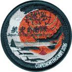 日米合同演習 コープノースグアム(CNG) 2016 参加パッチ