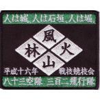 百里基地第302飛行隊 '04 戦競パッチ 風林火山