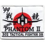 百里基地第302飛行隊 '99 戦競パッチ