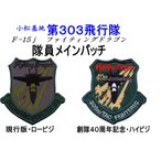 第303飛行隊 メインパッチ(基地開庁50周年記念Ver.)