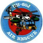 航空自衛隊救難へりUH-60J標準塗装機 クルーパッチ