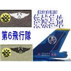 304SQ/第6飛行隊 パイロットネームタグパッチ 部隊マークのみ ベルクロ無し直接縫い付けタイプ
