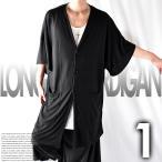 ロングカーディガン 春 メンズ 大きいサイズ ビッグシルエット モード系 半袖 五分袖 七分袖 ロング丈 和装 ゆったり 膝丈