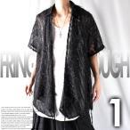 シャツカーディガン フリンジ シースルー メンズ モード系 ビッグシルエット 大きいサイズ ラメ糸 半袖 和テイスト きれいめ サロン系 ヴィジュアル系 ゴシック