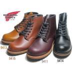 レッドウィングシューズ RED WING SHOES ベックマンブーツ 9411 9413 9414 9416 メンズ 靴