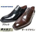 ケンフォード KENFORD ビジネスシューズ ストレートチップ 撥水加工レザー仕様 メンズ 靴