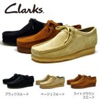 クラークス Clarks メンズカジュアル ワラビー 979ETR3 ORIGINALS WALLABEE