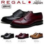 リーガル【☆】REGAL メンズカジュアル ストレートチップ 50UR BG