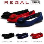 リーガル REGAL レディース フリンジ付きフラットシューズ F60L AF ヒール:10mm