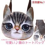 リアル猫フェイス 顔 トートバッグ アニマルトートバッグ ショルダーバッグ アニマル柄 猫柄 猫顔 鞄 動物 猫雑貨 猫グッズ