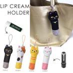 メール便対応 猫のリップクリーム ホルダー リップクリームケース 猫雑貨/猫グッズ