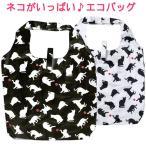 ショッピング猫 猫のエコバッグ 折りたたみ ショッピングバッグ レジ袋 買い物袋 鞄 ネコ 猫柄 猫雑貨 猫グッズ
