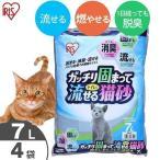 ガッチリ固まってトイレに流せる猫砂 7L×4袋セット アイリスオーヤマ (猫砂 木 トイレに流せる 猫用品 流せる 固まる) GTN-7L