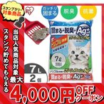 クリーン&フレッシュ Ag+ 7L×2袋セット KFAG-70 アイリスオーヤマ (猫砂 ベントナイト 固まる 銀イオン 脱臭 ネコトイレ用品) あすつく