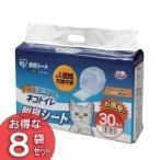 1週間取り替えいらずネコトイレ 脱臭シート P-TIH-30M 30枚入×8袋セット アイリスオーヤマ  (まとめ割 ペットシート 猫用 猫トイレ)