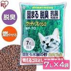 にゃんフェス中☆猫砂 ねこ砂 木の猫砂 7L×4袋セット ウッディフレッシュ WF-70 あすつく