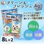 猫砂 ねこ砂 ベントナイト クリーン&フレッシュ Ag+ KFAG-80 2袋セット(8L×2袋)(アイリスオーヤマ)