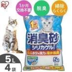 お得な4個セット♪吸水!脱臭!1ヶ月交換不要の猫用トイレ砂