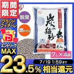 炭の猫砂 7L×4袋 アイリスオーヤマ 猫砂 炭 固まる 燃える おすすめ ペットトイレ