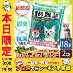 猫砂 ねこ砂 木の猫砂 18L×2袋セット ウッディフレッシュ WF-180