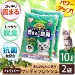 猫砂 ねこ砂 木の固まる猫砂 10L×2袋セット ハイパーウッディフレッシュ HWF-100