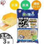 (タイムセール) 猫砂 ねこ砂 楽ちん猫トイレ 消臭・抗菌パインサンド 3.5kg×3袋 RCT-35 あすつく