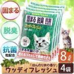 猫砂 ねこ砂 木の猫砂 8L×4袋セット ウッディフレッシュ WF-80