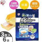 (タイムセール) 楽ちん猫トイレ専用 Ag+トレー RCT-3 3枚×6袋 アイリスオーヤマ