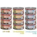 Yahoo!にゃんこの生活(応援特別セール) 美食メニューおいしいごはんバラエティセット 170g×48缶セット キャットフード