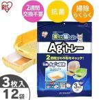 (タイムセール) 楽ちん猫トイレ専用 Ag+トレー RCT-3 3枚×12袋 (36枚) アイリスオーヤマ あすつく