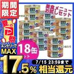 Yahoo!にゃんこの生活(大特価セール) 美食メニューお試し18缶セット