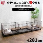 犬 ケージ ゲージ コンビネーションサークル わんこ向け 広々セット 犬