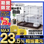 (タイムセール) 猫 ケージ ゲージ ペットケージ コンビネーションサークル にゃんこ向け 2段 スペース付き アイリスオーヤマ 猫 猫用品