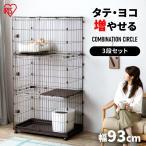 猫 ケージ ゲージ ペットケージ コンビネーションサークル にゃんこ向け 3段セット アイリスオーヤマ 猫