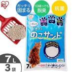 Yahoo!にゃんこの生活(新商品)ニオイをのこサンド 7L×3袋セット NCS-7L アイリスオーヤマ 猫砂 ベントナイト 固まる 抗菌剤 脱臭 ネコトイレ用品