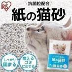 Yahoo!にゃんこの生活(222セール) 紙の猫砂 7L×4袋セット PKMN-70N アイリスオーヤマ(紙 猫砂 猫用品 燃やせる 固まる おすすめ)