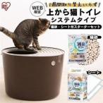 (タイムセール) 猫 トイレ 上からシステム猫トイレス
