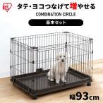 《タイムセール》ケージ 犬 猫 ペットケージ アイリスオーヤマ コンビネーションサークル サークル 基本 セット P-CS-930 犬 猫 用品