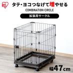 犬 猫 ケージ ゲージ コンビネーションサークル トイレトレーニング用サークル P-CS-470 あすつく