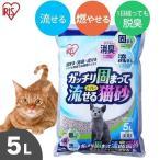 ガッチリ固まってトイレに流せる猫砂 5L  (猫砂 木 トイレに流せる 猫用品 流せる 固まる おすすめ) あすつく