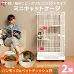 ミニキャットケージ PMCC-115 ケージ ペット 猫 アイリスオーヤマ